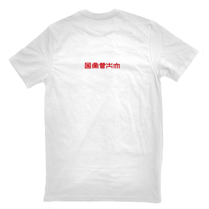 大土管帝国T-shirt WHITE Back